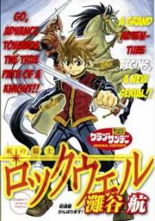 Kurenai no Kishi Rockwell manga