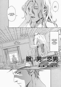 Nemuri Otoko to Koi Otoko manga