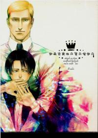 A world without God - Shingeki no Kyojin dj manga