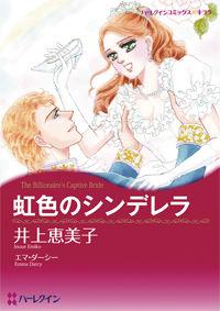 Nijiiro No Cinderella manga