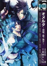 Omerta - Kochou No Yume No Kate manga