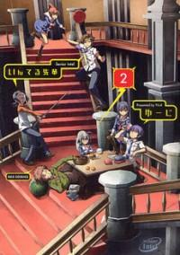 Interu Senpai manga