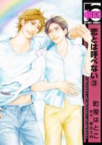 Koi to wa Yobenai manga