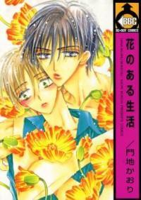 Hana No Aru Seikatsu manga