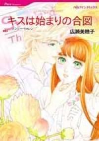 Kiss Wa Hajimari No Aizu