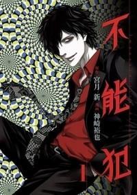 Funouhan manga