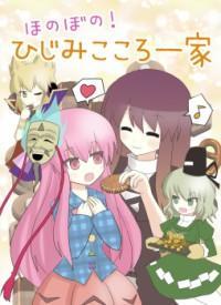 Touhou Project Dj - Honobono! Hijimikokoro Ikka