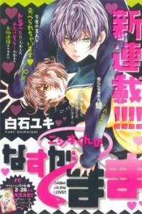 Nishiki-kun No Nasugamama manga