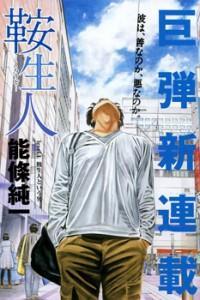 Kuraudo (noujou Junichi)