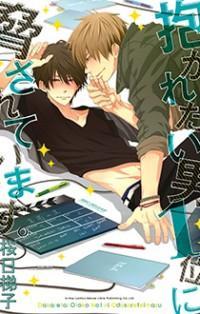 Dakaretai Otoko Ichii Ni Odosarete Imasu. manga