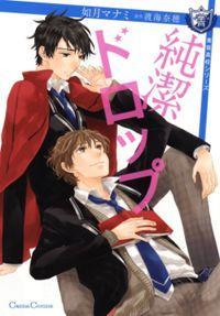 Junketsu Drop manga