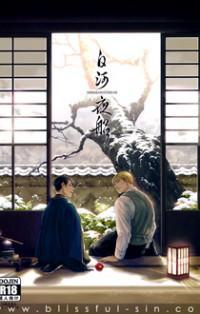 Shingeki No Kyojin Dj - Shirakawayohune