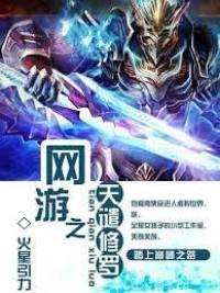 Luo Fu(novel)