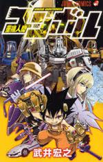Juuki Ningen Yumbor manga
