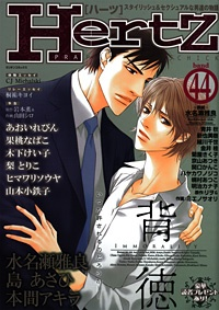Inu To No Hibi manga