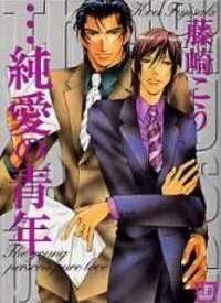 ...Junai no Seinen manga