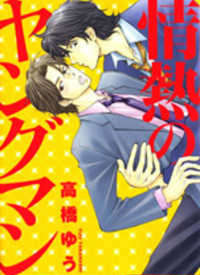 Jounetsu no Young Man manga