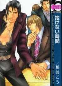 Dakenai Jikan manga