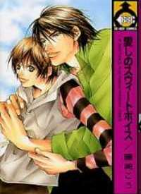 Aishi no Sweet Voice manga