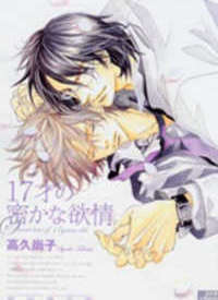 17 Sai no Hisoka na Yokujou manga