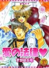 Ai no Houritsu manga