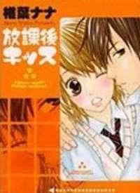 Houkago Kiss You