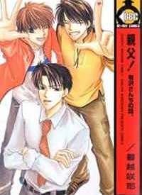 Daddy! Arisawa Family manga