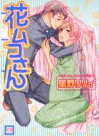 Hanamuko-san manga