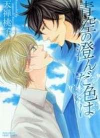 Aozora no Sunda Iro wa manga