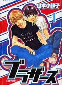 Brothers (YAMAMOTO Kotetsuko)!
