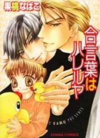 Aikotoba wa Hallelujah manga