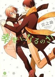 Shiawase ni Narunosa!
