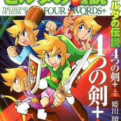 Zelda no Densetsu: Yotsu no Tsurugi+
