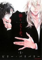 Asa to Mitya manga