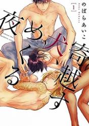 Yokosu Inu, Mekuru Yoru manga