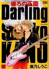 Ushiro no Shounen Darling manga