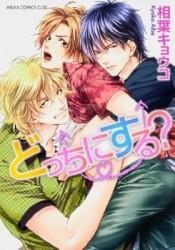 Docchi ni Suru? manga