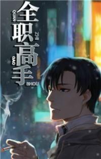 Quan Zhi Gao Shou Manhua
