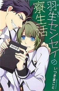 Hanyuu-sensei No Ryou Seikatsu manga