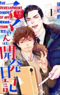 Boku No Mama Chan (43) Kaihatsu Nikki manga