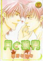 Tsuki no Ookamiotoko manga