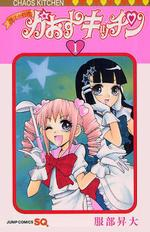 Mahou no Ryouri Chaos Kitchen manga