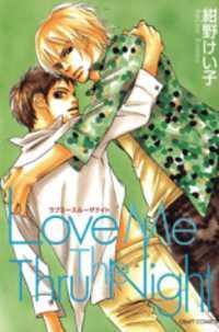 Love Me Thru the Night manga