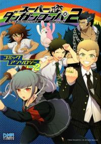 Super Danganronpa 2: Goodbye Despair Academy Comic Anthology