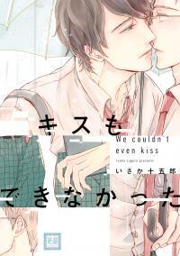 Kiss Mo Dekinakatta manga