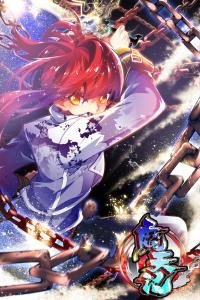Demonic Sky Chronicles