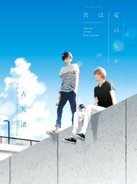 Kimi wa Natsu no Naka manga