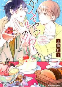 Dame na Yatsu Hodo Kawaii manga
