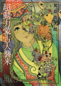 Choudouryoku Mouko Daishuurai