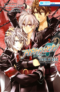 TRIGGER -before The Radiant Glory-